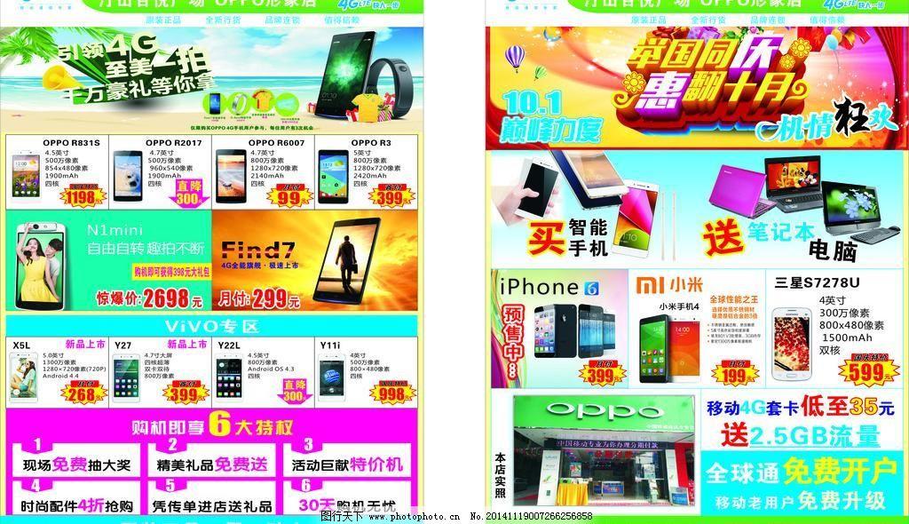 4G标志,DM单,DM宣传单,oppo手机,广告设计,国庆节,国庆宣传单