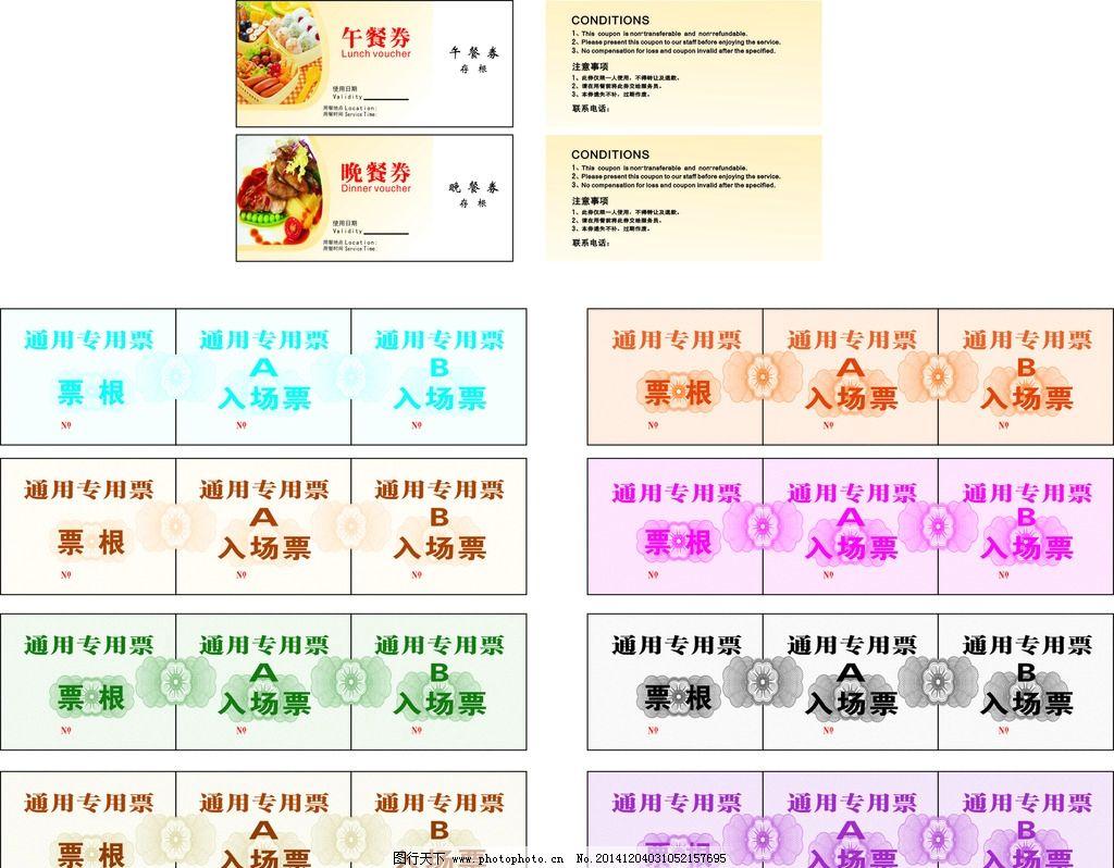 图片,消费劵,票根,花纹,图形,专用票,通行票